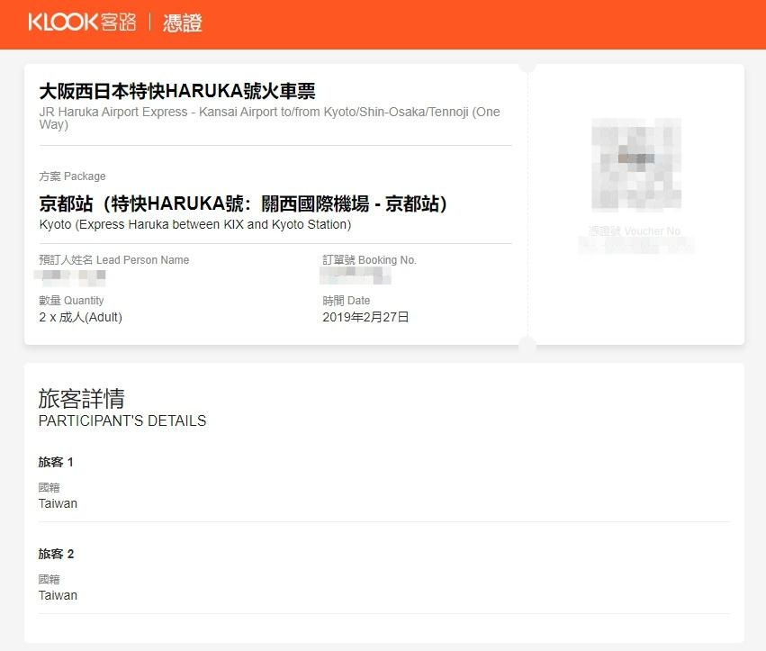 klook haruka - HARUKA, haruka 購買教學, rakuka 使用方式, 單獨購買haruka車票