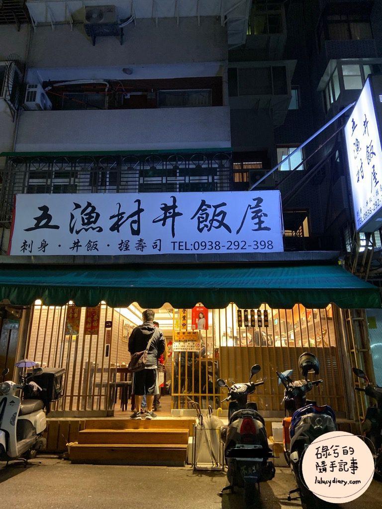 IMG 9842 2 - 五漁村丼飯屋, 台北高cp海鮮丼, 西湖 丼飯, 高cp海鮮丼