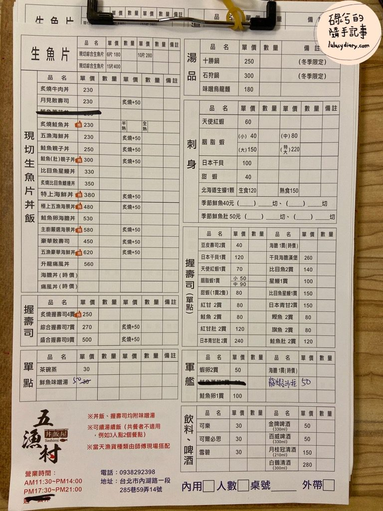 IMG 9844 2 - 五漁村丼飯屋, 台北高cp海鮮丼, 西湖 丼飯, 高cp海鮮丼