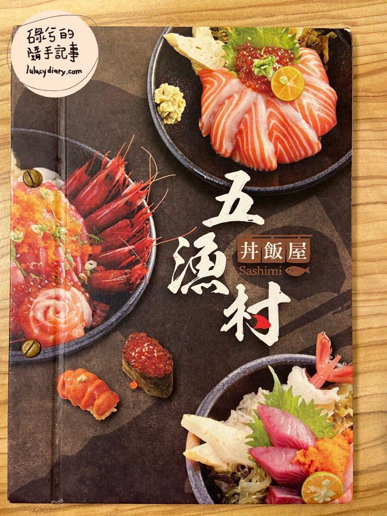 IMG 9858 2 - 五漁村丼飯屋, 台北高cp海鮮丼, 西湖 丼飯, 高cp海鮮丼