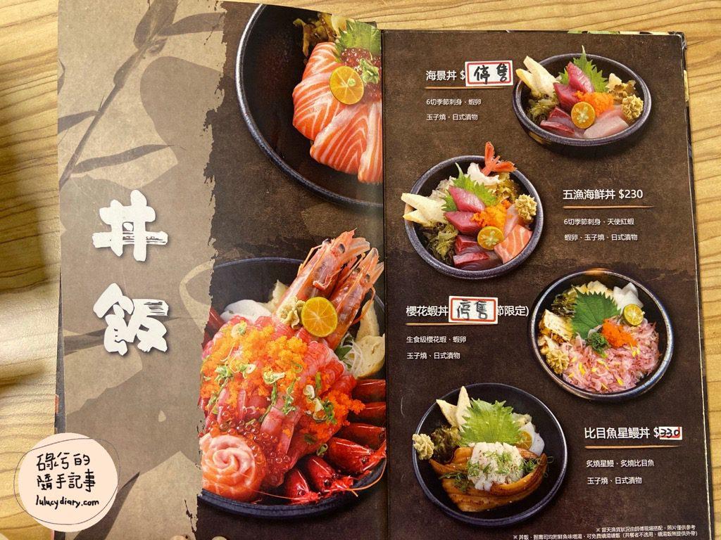 IMG 9862 2 e1609250553742 - 五漁村丼飯屋, 台北高cp海鮮丼, 西湖 丼飯, 高cp海鮮丼