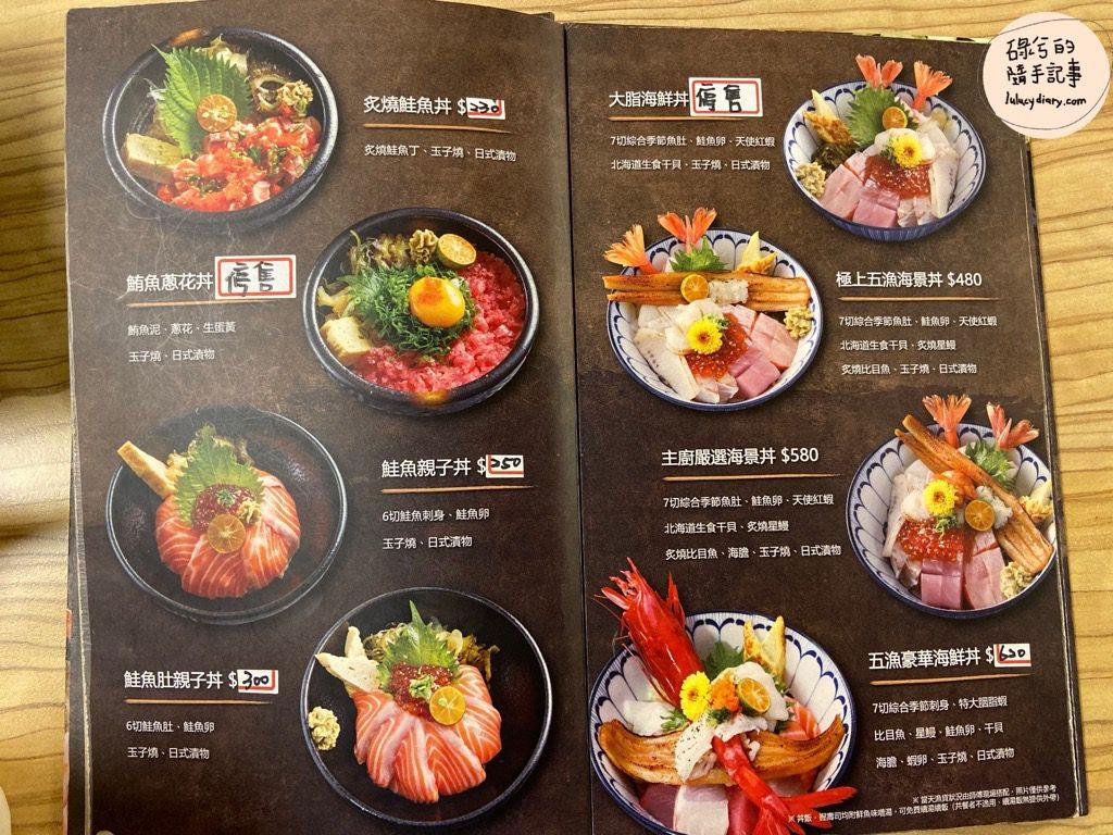 IMG 9863 2 e1609250134514 - 五漁村丼飯屋, 台北高cp海鮮丼, 西湖 丼飯, 高cp海鮮丼