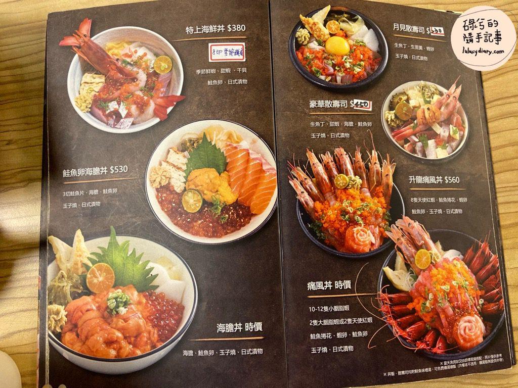 IMG 9864 2 e1609249909580 - 五漁村丼飯屋, 台北高cp海鮮丼, 西湖 丼飯, 高cp海鮮丼