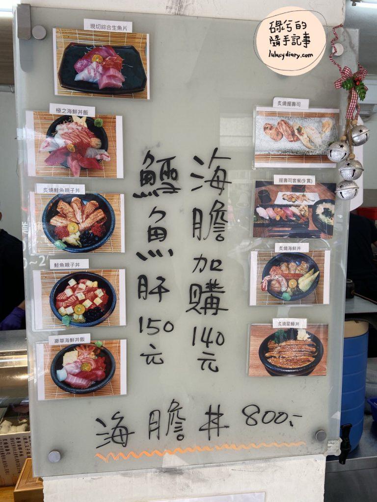 hsu0818 0006 - 台北高cp海鮮丼, 西湖水產, 高cp海鮮丼